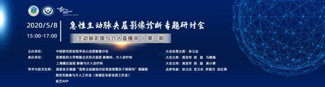 直播 | 安贞医院、德达医院共同呈现——急性主动脉夹层影像诊断高峰研讨会