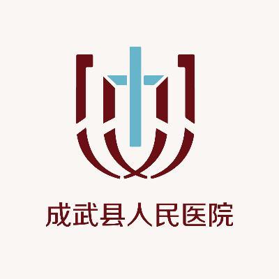 成武县人民医院