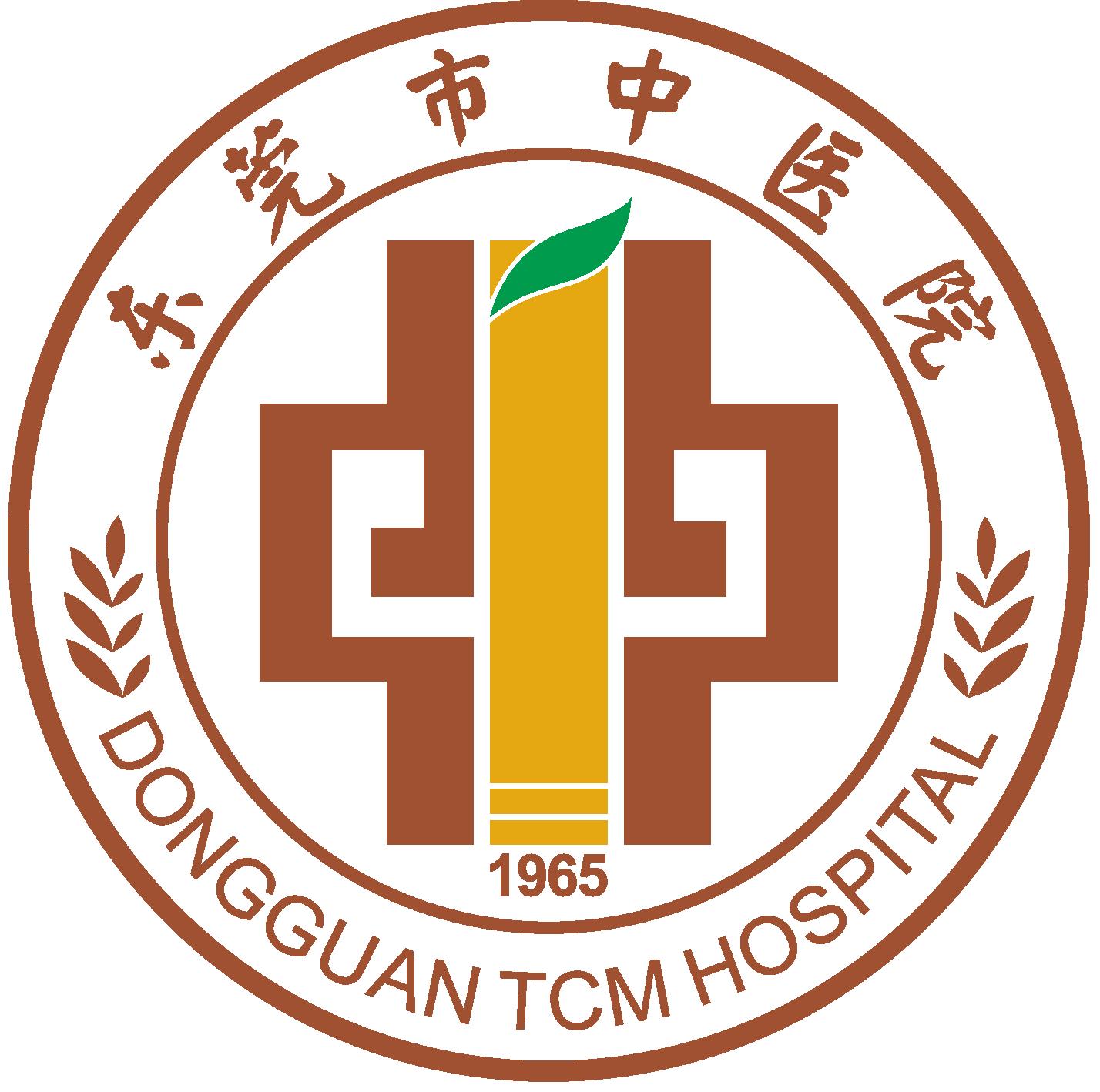 广州中医药大学东莞医院(东莞市中医院)