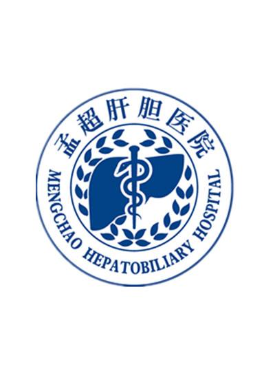 福建医科大学孟超肝胆医院