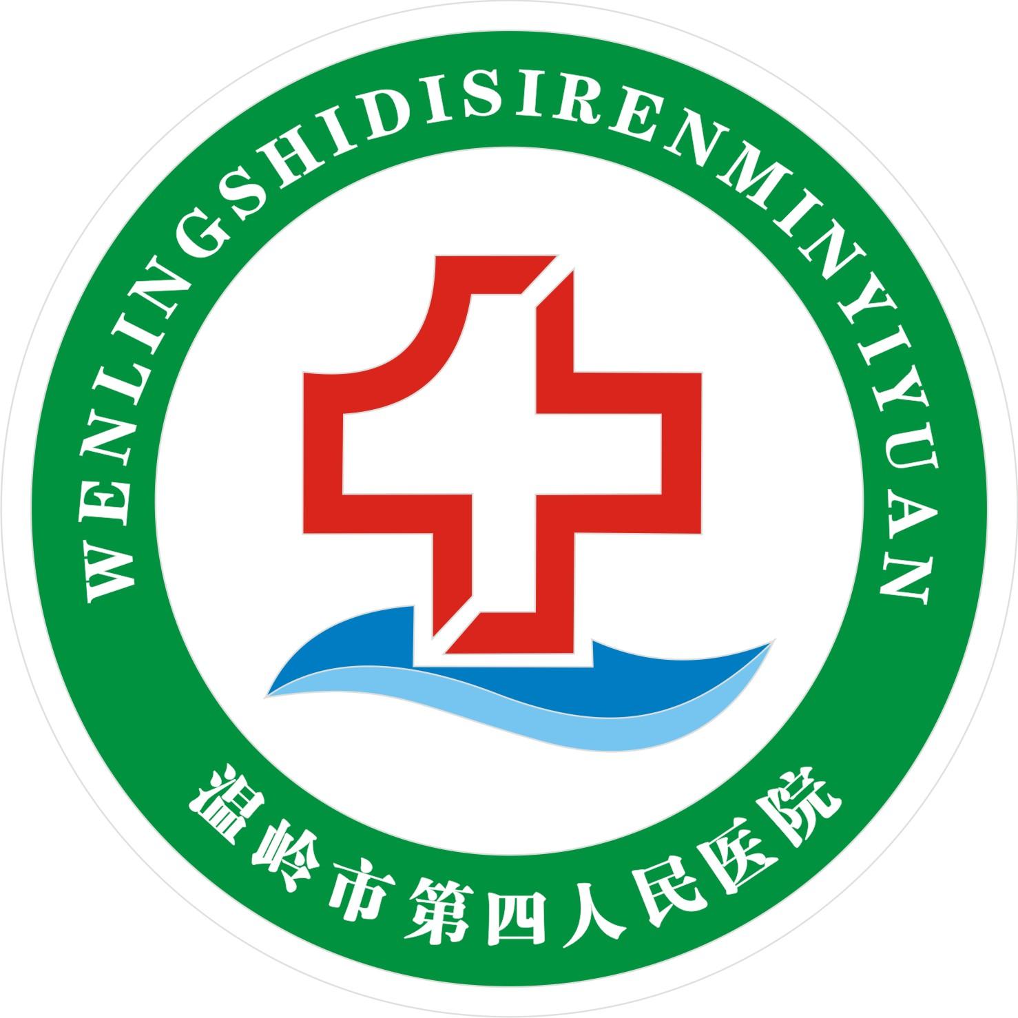 温岭市第四人民医院