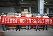 RICH STEPS「512 护士节」礼物待签收  一万双睿职医护鞋已全部发出