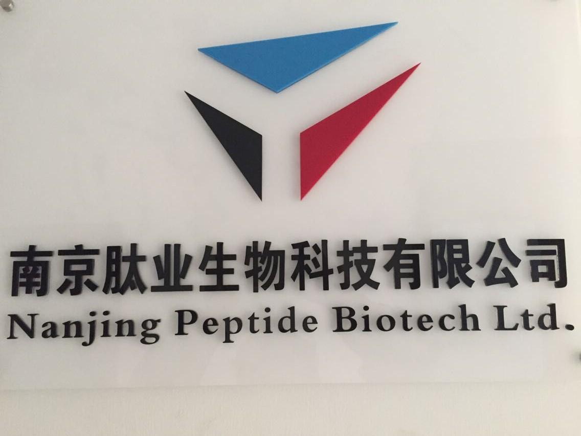 多肽合成定制服务/多肽修饰服务/药用肽/化妆品多肽