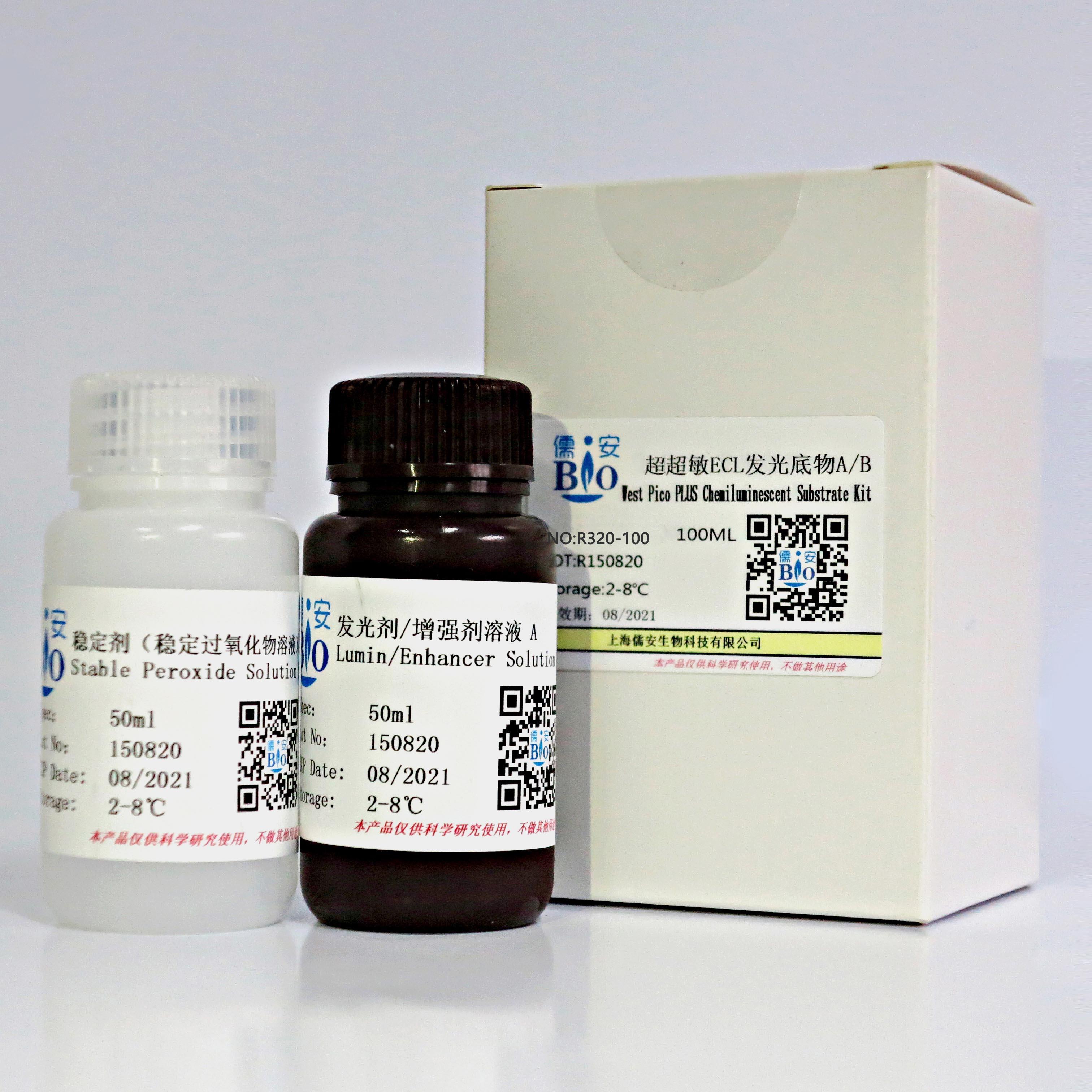 超敏ECL发光底物(试剂盒)