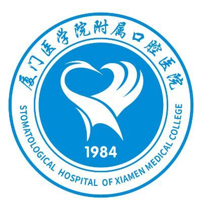 厦门医学院附属口腔医院
