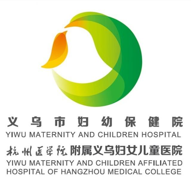 义乌市妇幼保健院(杭州医学院附属义乌妇女儿童医院)