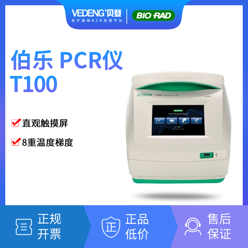 Bio-Rad伯乐梯度PCR仪T100