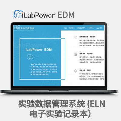 【免费体验】iLabPower EDM 实验数据管理系统 (ELN 电子实验记录本)