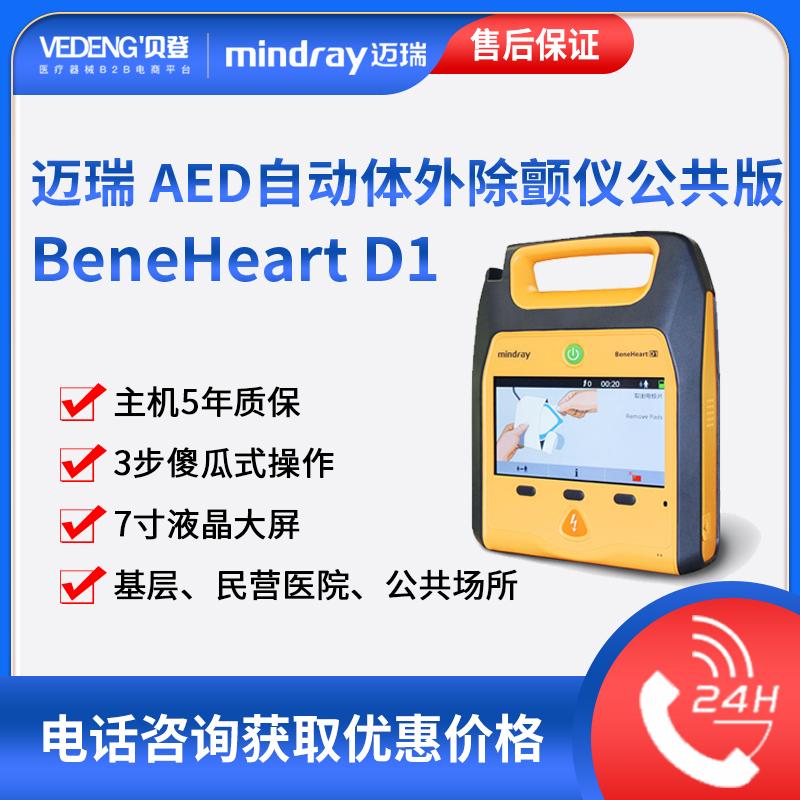 迈瑞D1自动体外除颤仪AED