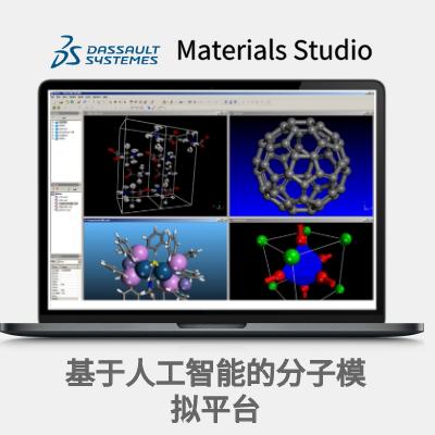 Materials Studio 材料模拟计算平台