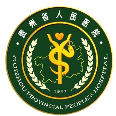 贵州省人民医院