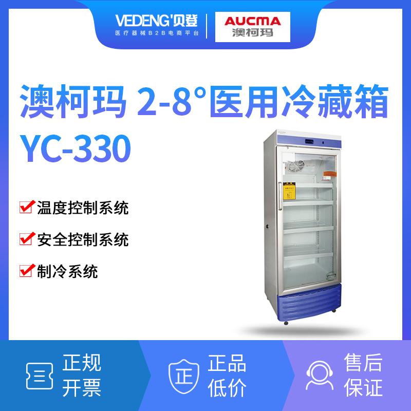 澳柯玛2-8度冷藏医用冰箱YC-330