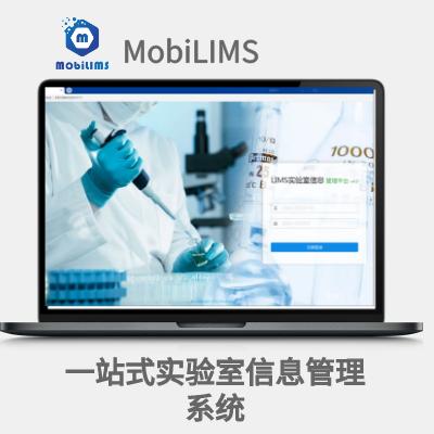 MobiLIMS 一站式实验室信息管理系统
