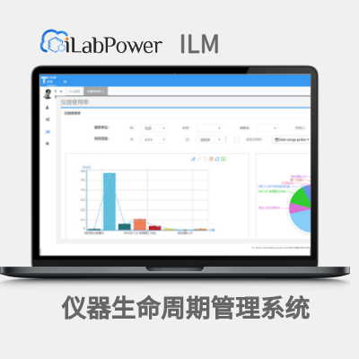 iLabPower ILM 仪器生命周期管理系统