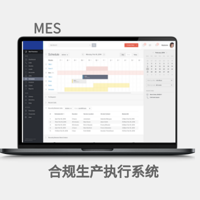 MES 合规生产执行系统