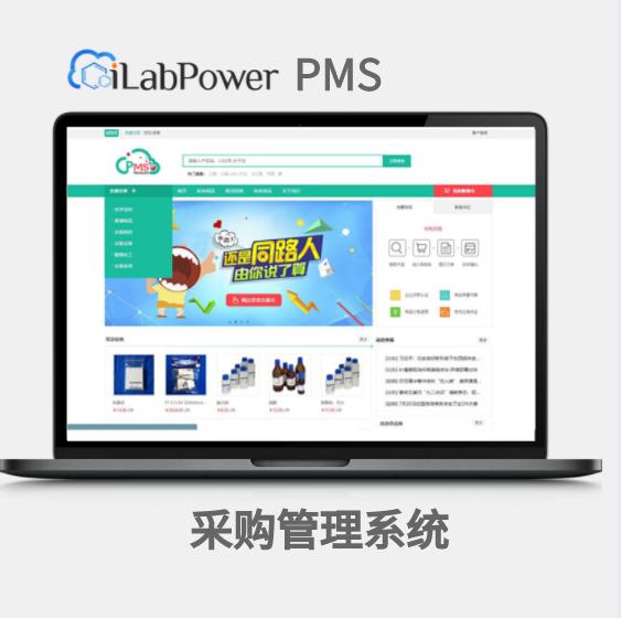 iLabPower PMS 采购管理系统
