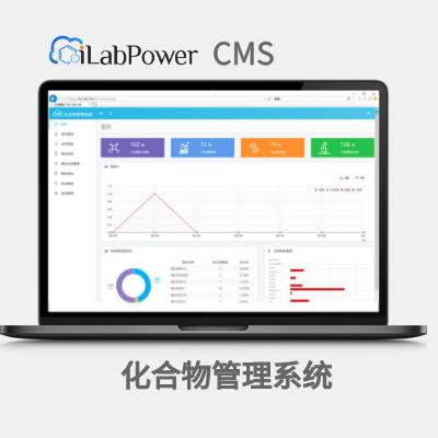 iLabPower CMS 化合物管理系统