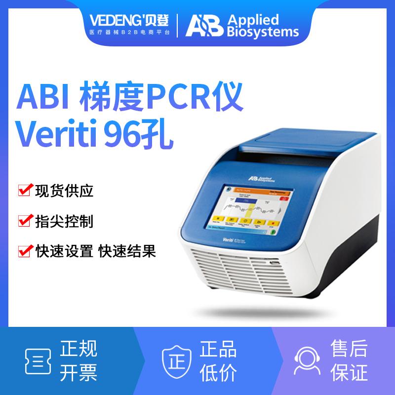 ABI Veriti 96孔梯度PCR仪(0.2ml)