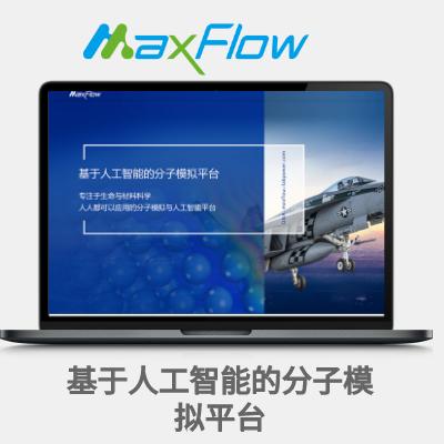 【免费试用】MaXFlow 基于人工智能的分子模拟平台