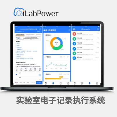 iLabPower LES 实验室电子记录执行系统