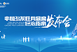 2020 版中国多发性骨髓瘤诊治指南正式发布