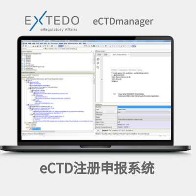 eCTDmanager eCTD注册申报系统