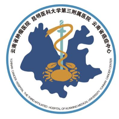 云南省肿瘤医院