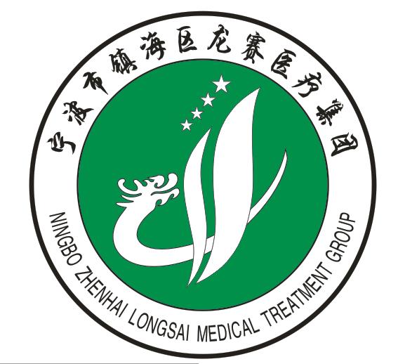 宁波市镇海区中医院