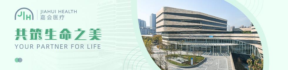 上海嘉会国际医院品牌专题