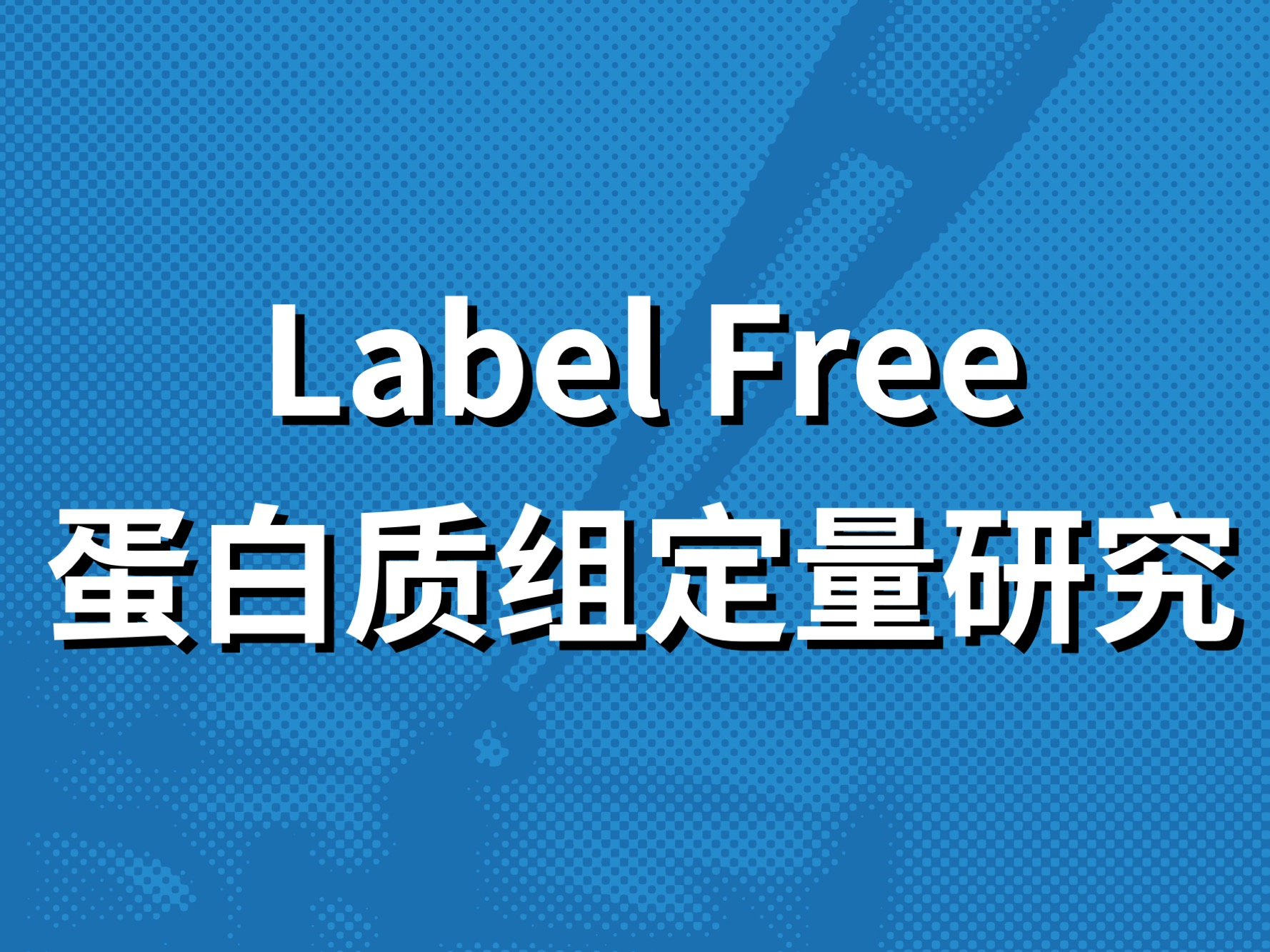 Label-free定量蛋白质组学分析