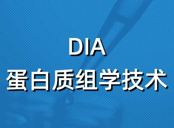 DIA定量蛋白质组学分析