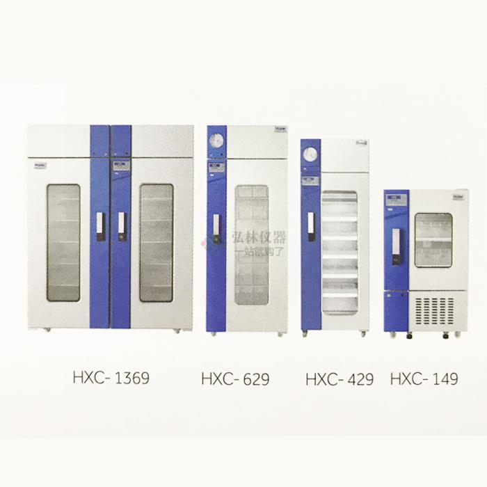 海尔冰箱HXC-149 4℃血液保存箱