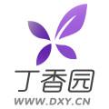 丁香人文官方号