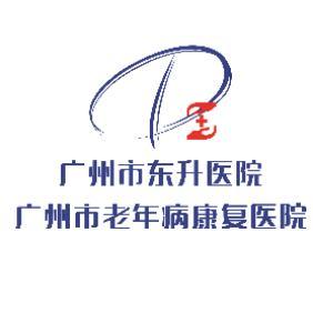 广州市东升医院