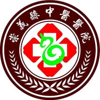 崇义县中医院