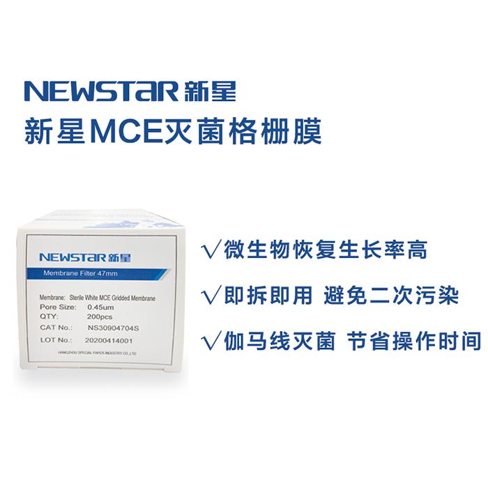 新星MCE灭菌格栅膜