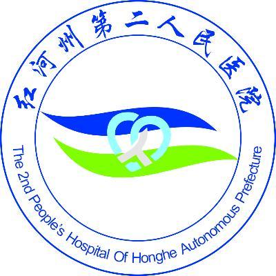 红河州第二人民医院
