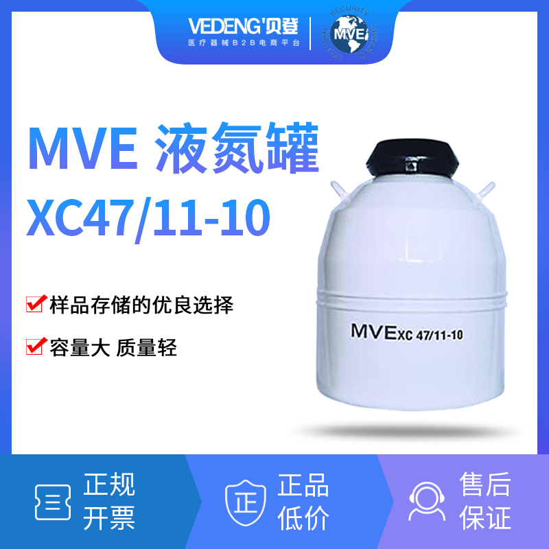 MVE液氮罐xc47/11-10