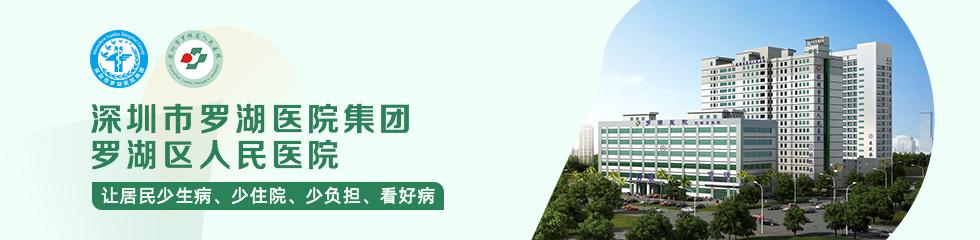 深圳市罗湖区人民医院品牌专区