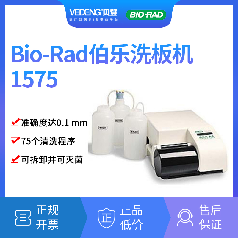 Bio-Rad伯乐1575强力洗板机