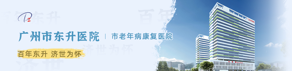 广州市东升医院品牌专区