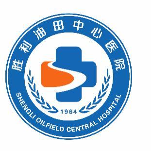 胜利油田中心医院