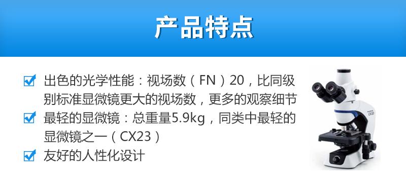 奥林巴斯显微镜CX43核心特点