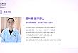 黄坤寨教授:安全、美观,是甲状腺治疗的未来之趋