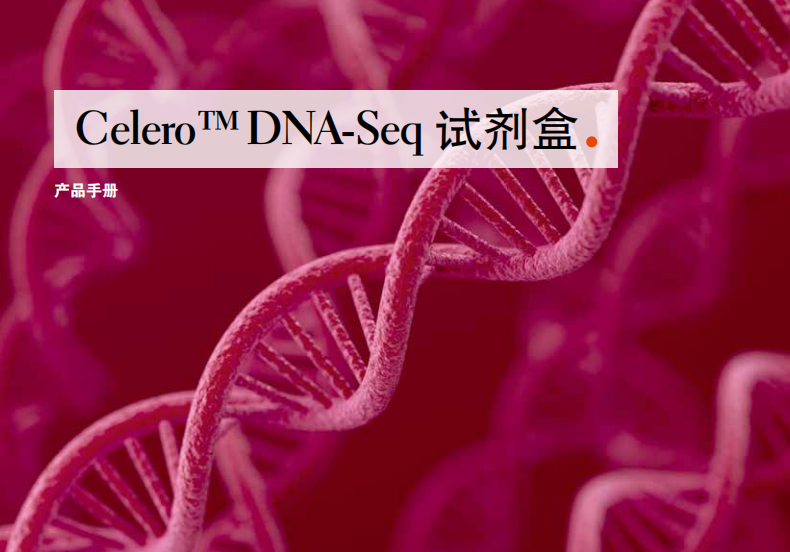 Celero™ DNA-Seq 试剂盒