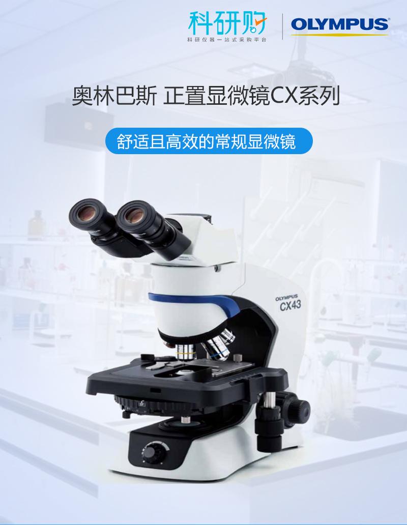 奥林巴斯显微镜CX43