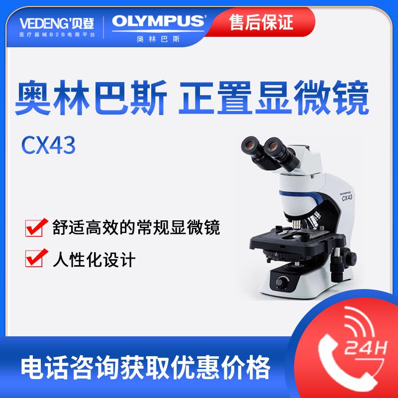 奥林巴斯显微镜CX43三目|双目|荧光显微镜