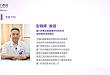 彭晓晖教授:可吸收、瘢痕小,生物材料的未来大有可为