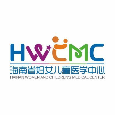 海南省妇女儿童医学中心