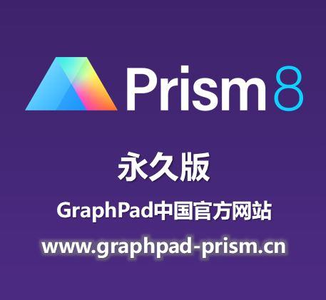 GraphPad Prism 8 永久版 科研统计绘图软件